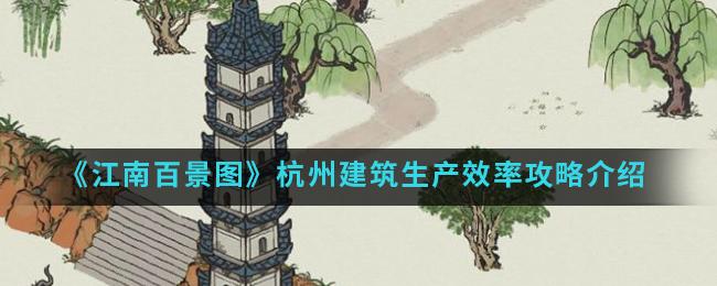《江南百景图》杭州建筑生产效率攻略介绍
