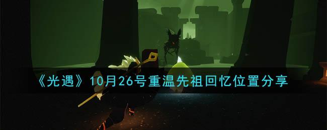 《光遇》10月26号重温先祖回忆位置分享