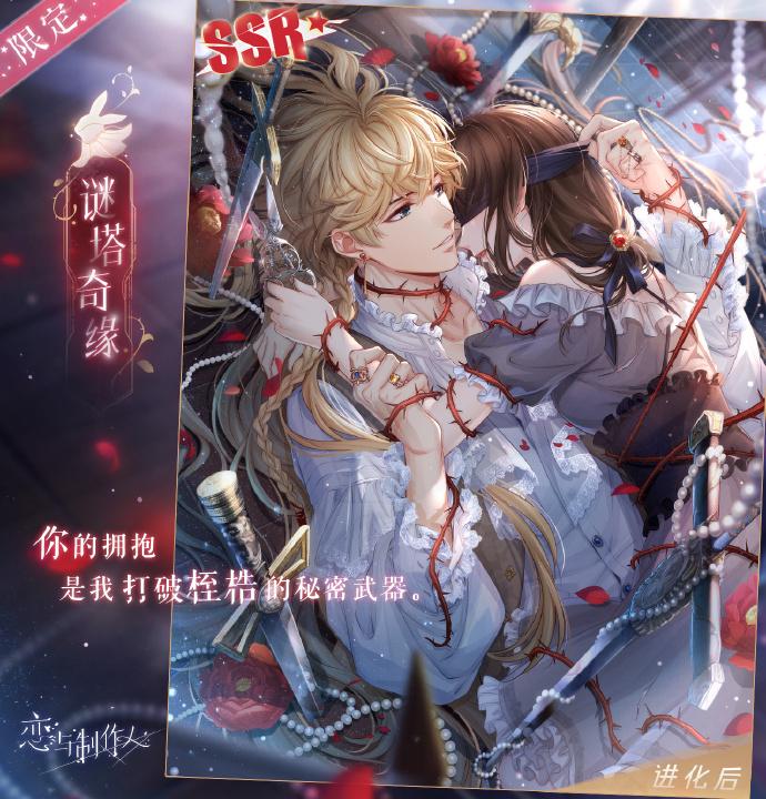 《恋与制作人》SSR羁绊周棋洛谜塔奇缘获得方法介绍