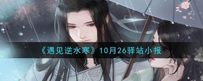 《遇见逆水寒》10月26日驿站小报答案