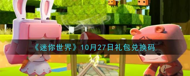 《迷你世界》10月27日礼包兑换码
