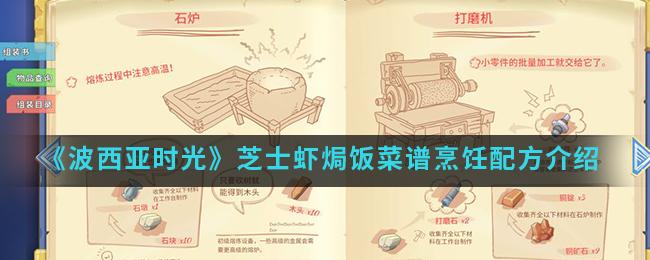 《波西亚时光》芝士虾焗饭菜谱烹饪配方介绍