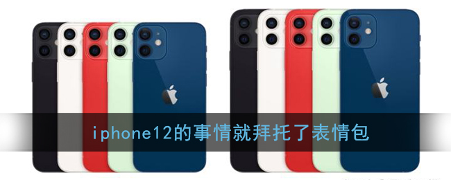 iphone12的事情就拜托了表情包