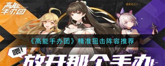 《高能手办团》精准狙击阵容推荐