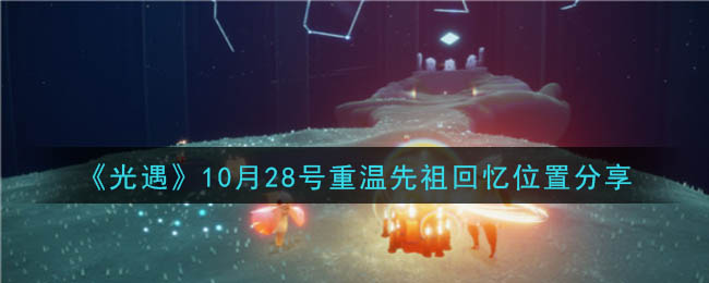 《光遇》10月28号重温先祖回忆位置分享