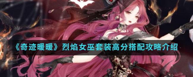 《奇迹暖暖》烈焰女巫套装高分搭配攻略介绍