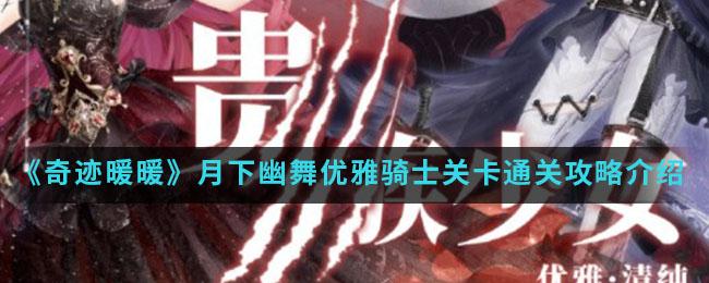 《奇迹暖暖》月下幽舞优雅骑士关卡通关攻略介绍