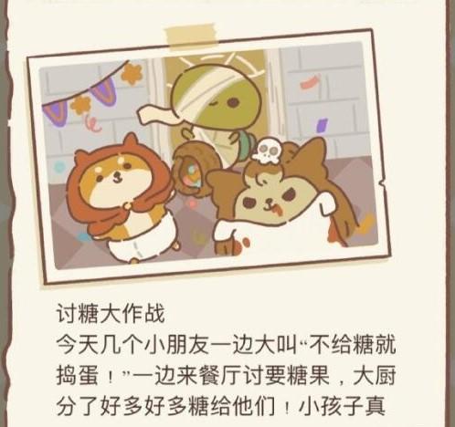 《动物餐厅》万圣节信件解锁方法介绍