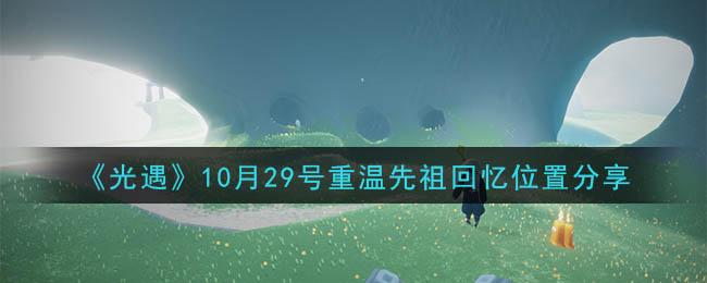 《光遇》10月29号重温先祖回忆位置分享