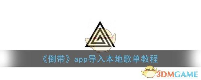 《倒带》app导入本地歌单教程