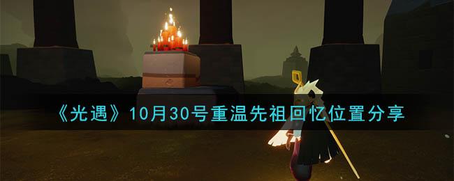《光遇》10月30号重温先祖回忆位置分享