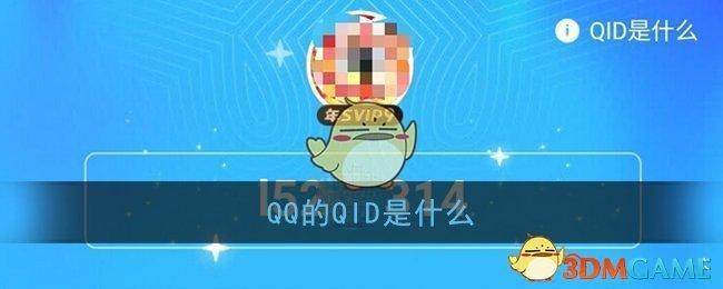 《QQ》QID功能作用