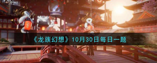 10月30日是谁的生日