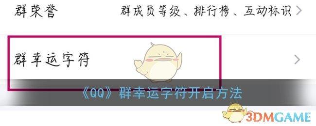 《QQ》群幸运字符开启方法