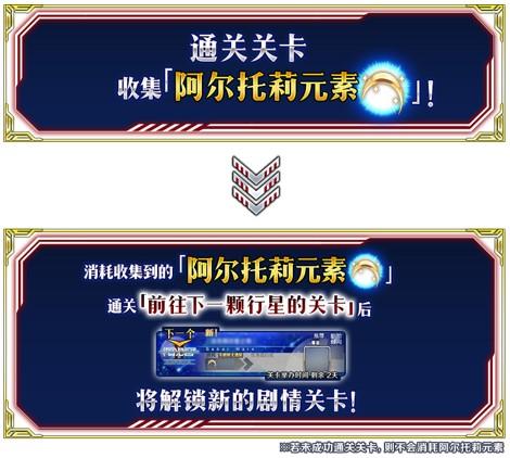 《FGO》「Saber Wars2 ~前往初始宇宙~」限时开启!太空伊什塔尔降临!