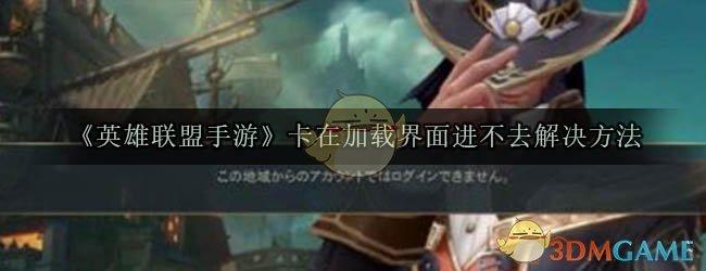 《英雄联盟手游》卡在加载界面进不去解决方法