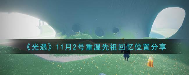 《光遇》11月2号重温先祖回忆位置分享