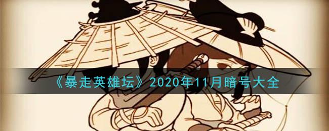 《暴走英雄坛》2020年11月暗号大全