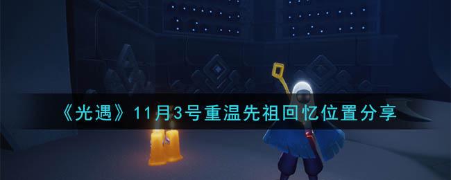 《光遇》11月3号重温先祖回忆位置分享