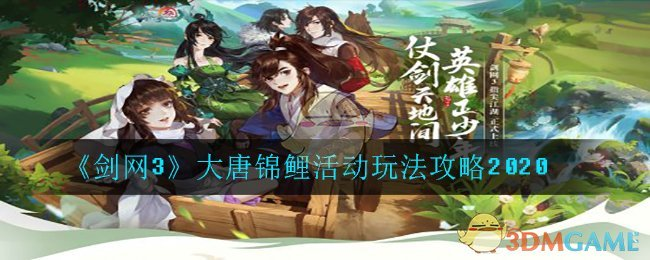 2020《剑网3》大唐锦鲤活动玩法攻略