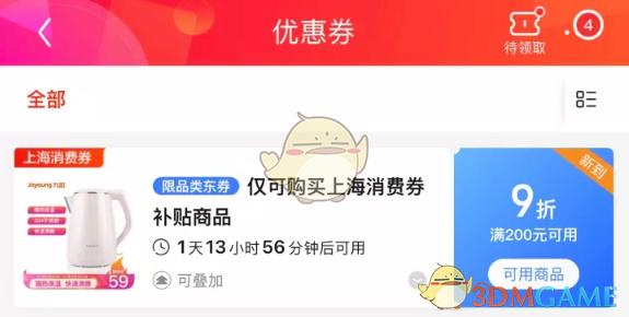 2020《京东》上海消费券领取入口