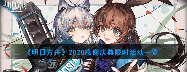 《明日方舟》2020感谢庆典限时活动一览