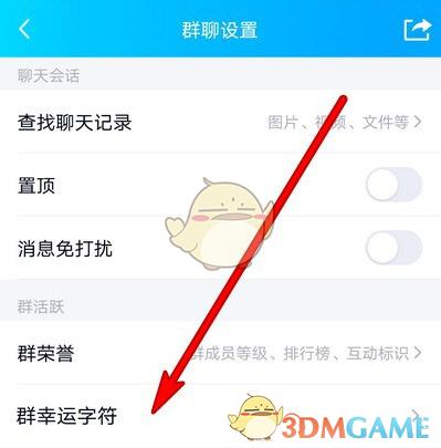 《QQ》群幸运字符开启条件