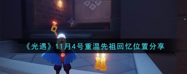 《光遇》11月4号重温先祖回忆位置分享