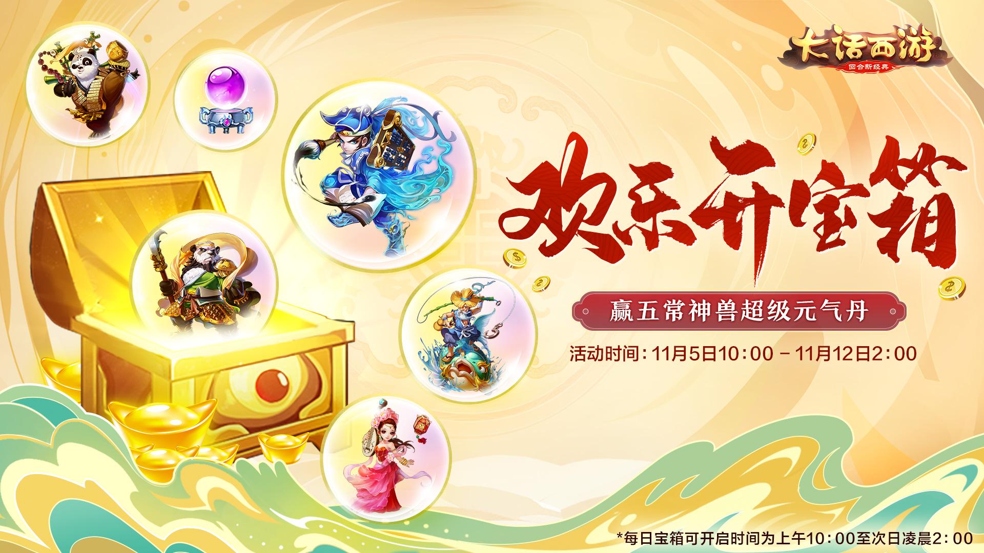 大话好物节今日开启 超值福利乐狂欢!