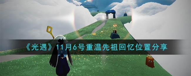 《光遇》11月6号重温先祖回忆位置分享