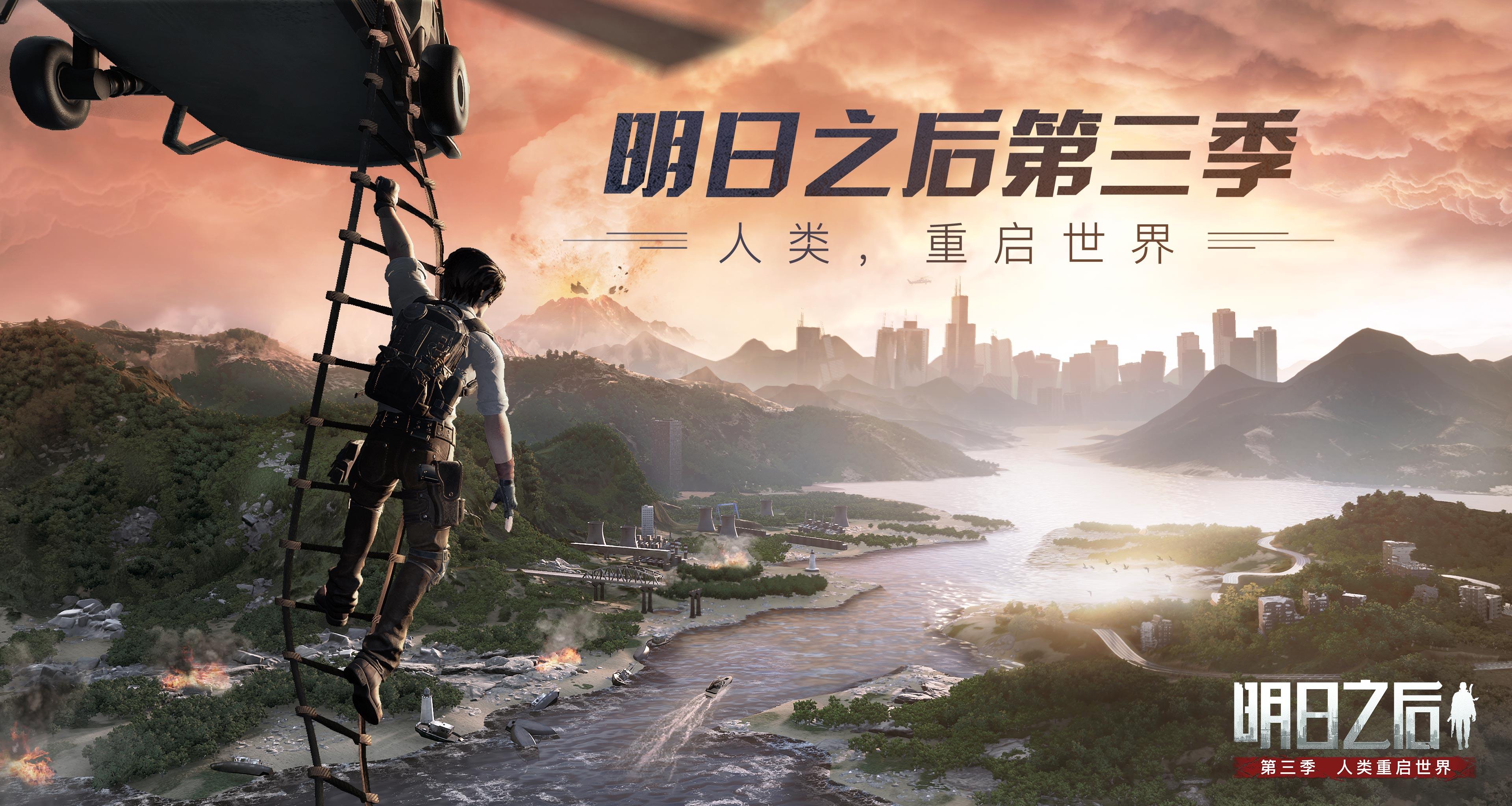 """《明日之后》第三季""""人类重启世界"""",11月7日即将开启"""