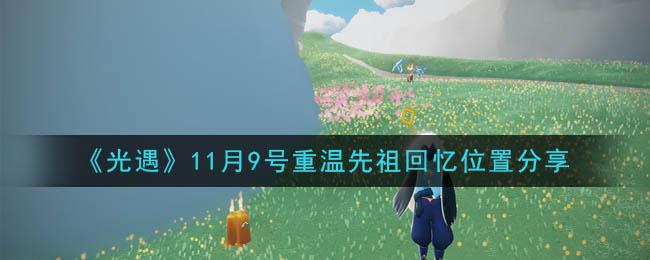 《光遇》11月9号重温先祖回忆位置分享