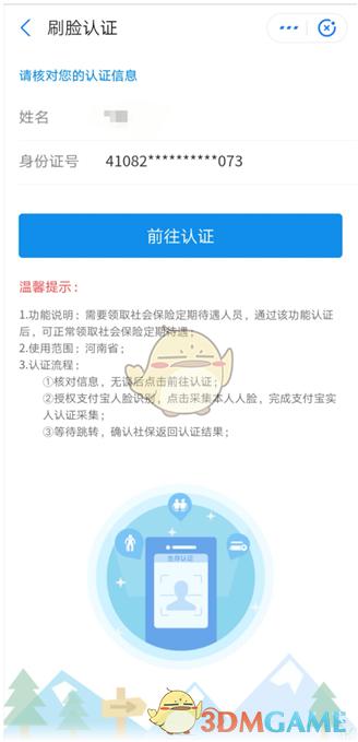 《豫事办》社保资格认证流程