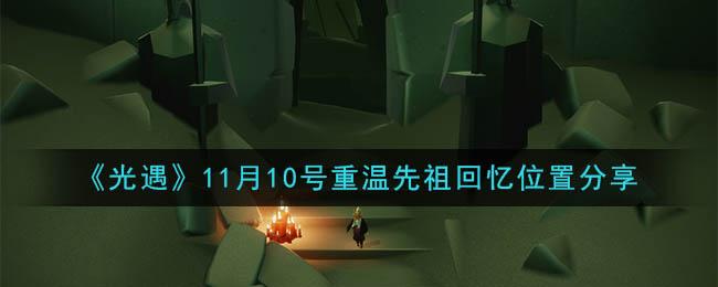 《光遇》11月10号重温先祖回忆位置分享