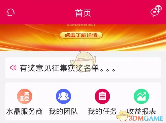 《阿里推推》平台介绍