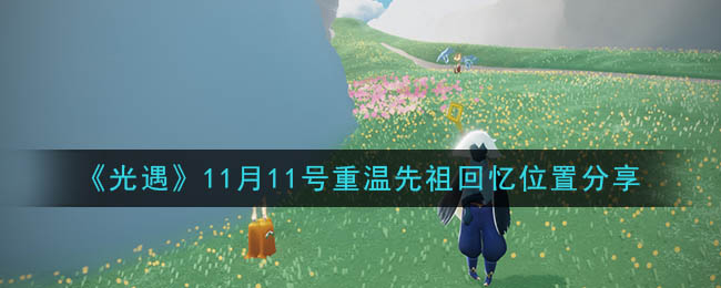 《光遇》11月11号重温先祖回忆位置分享
