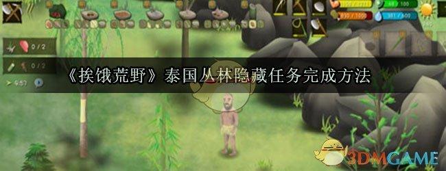 《挨饿荒野》泰国丛林隐藏任务完成方法