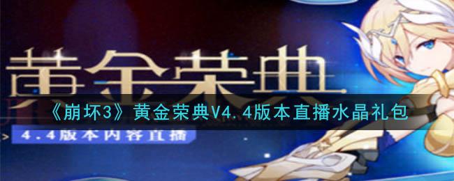 《崩坏3》黄金荣典V4.4版本直播水晶礼包领取