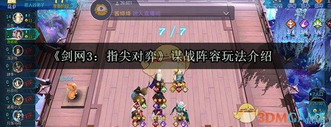 《剑网3:指尖对弈》谋战阵容玩法介绍