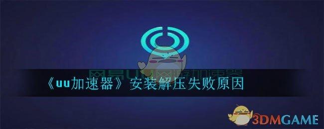 《uu加速器》安装解压失败原因
