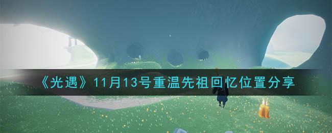 《光遇》11月13号重温先祖回忆位置分享