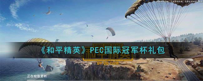 《和平精英》PEC国际冠军杯礼包领取