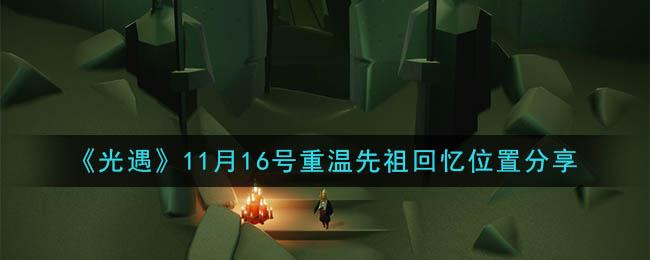 《光遇》11月16号重温先祖回忆位置分享