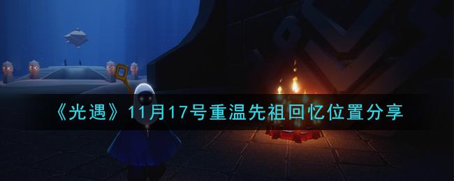《光遇》11月17号重温先祖回忆位置分享