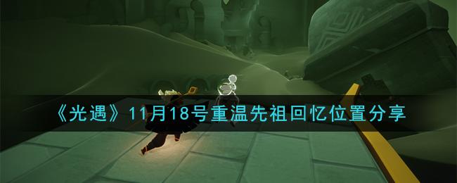 《光遇》11月18号重温先祖回忆位置分享