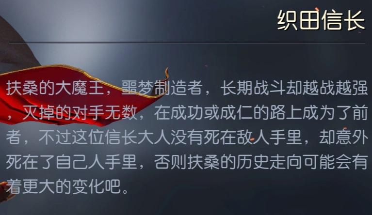 织田信长:第六天魔王降临