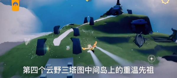 《光遇》11月19号重温先祖回忆位置分享