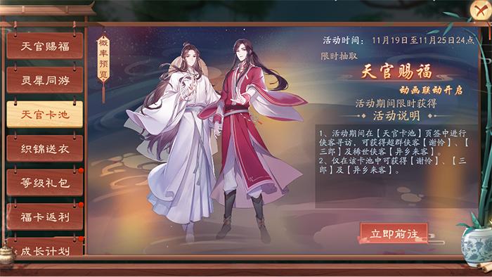 联动《天官赐福》动画 《新笑傲江湖》手游新版今日开启