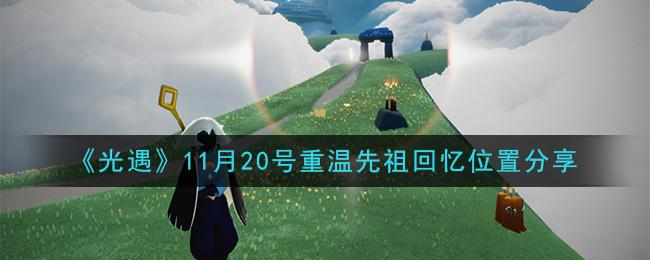《光遇》11月20号重温先祖回忆位置分享