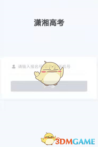 《潇湘高考》报名缴费及考生信息注册流程